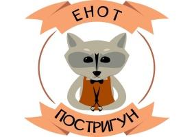 "Интернет магазин ""Енот Постригун"""