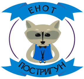 Енот-постригун